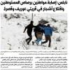 اعتداءات  10-1-2013 في عيون الصحافة والاعلام المحلي