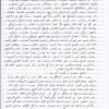 """رسالة """" 1 """" من الأسير البطل عبد العظيم عبد الحق حسن إلى قصرة"""