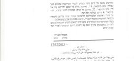 توضيح لما جاء في قرار مصادرة أراض من قرية قصرة