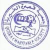 بدعم من الاغاثة الاسلامية – فرنسا جمعية قصرة الخيرية توزع لحوم الأضاحي في قصرة
