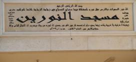 صور من مسجد النورين الجديد