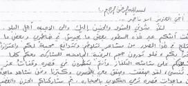 """رسالة """"2"""" من الاسير البطل عبد العظيم عبد الحق إلى أبو ناصر"""