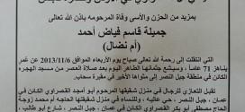 جميلة قاسم فياض احمد (ام نضال) في ذمة الله